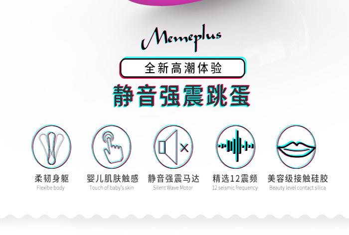 英國YouCups*Memeplus 有線遙控多頻防水靜音跳蛋 -魚嘴/紫