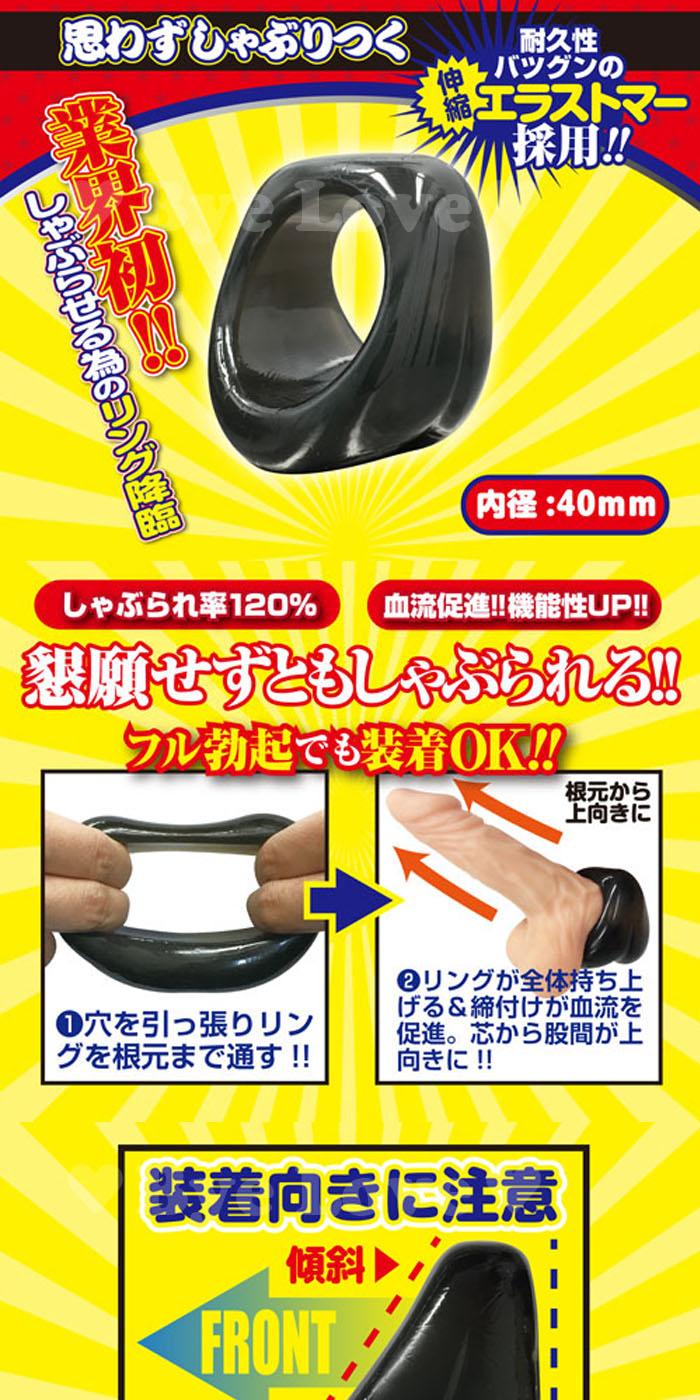日本A-one*フェラリング 打擊圈鎖精套環