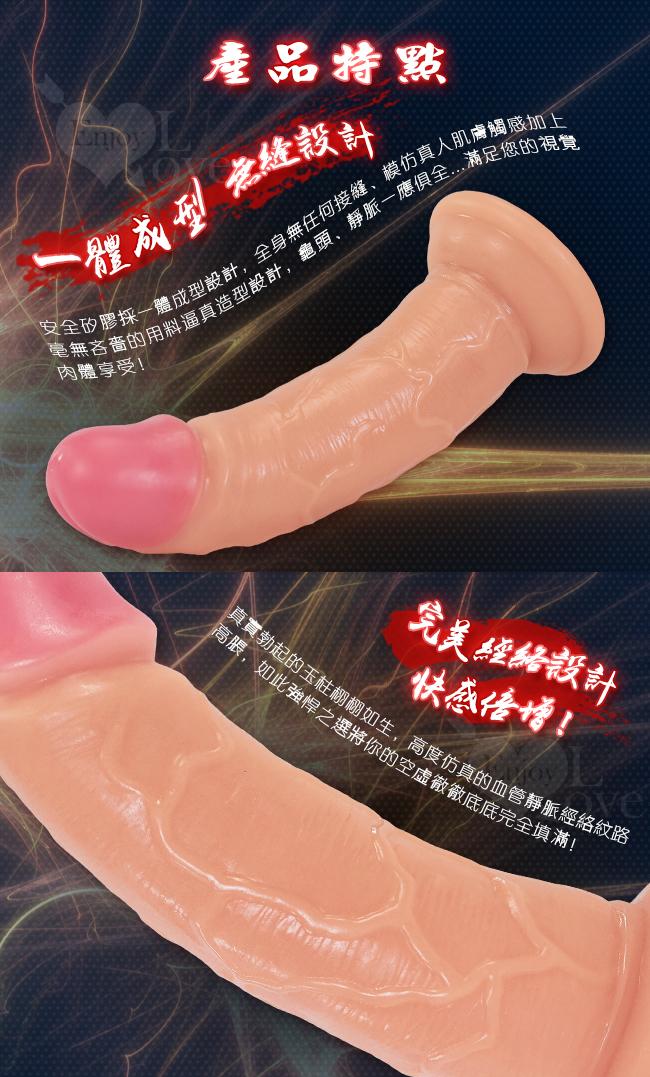 Enjoy Love‧勁爆小子 - 6.1吋強力吸盤逼真老二 膚色﹝全長15.5公分﹞ * (促)