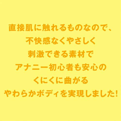 【日本PxPxP】後庭塞(24mm)