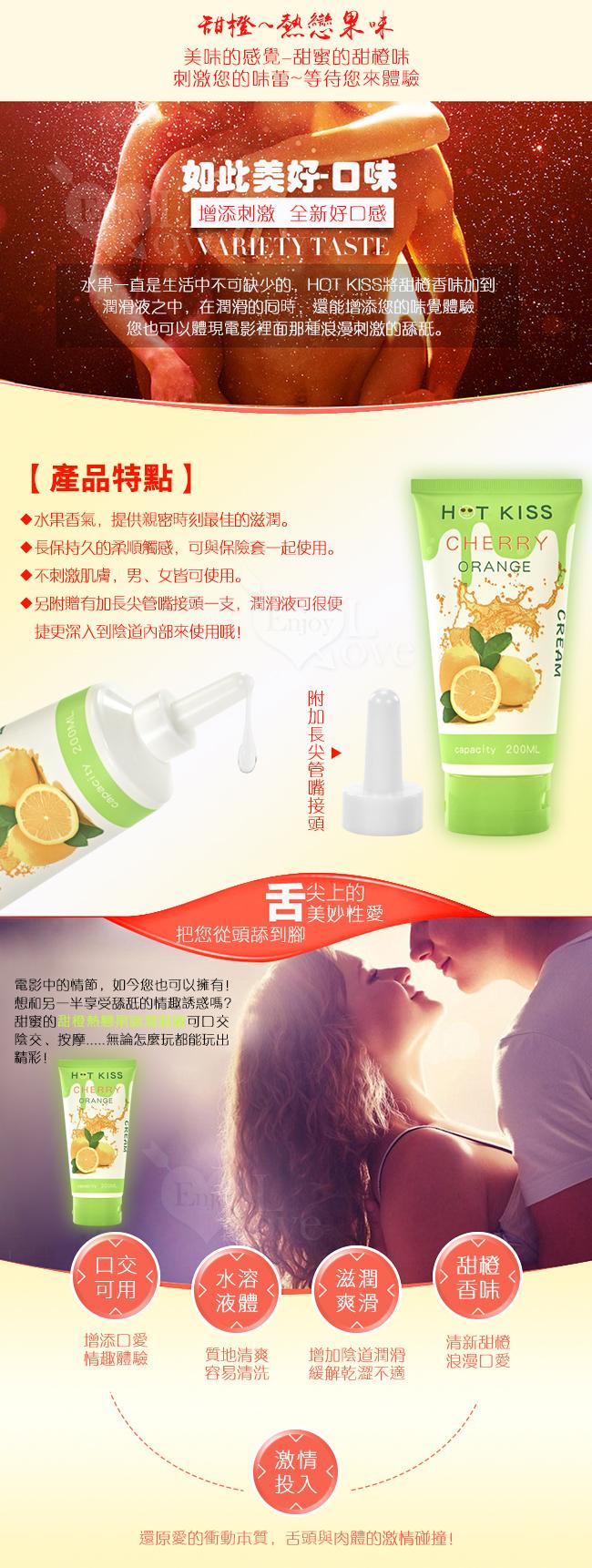 HOT KISS‧甜橙 熱戀果味潤滑液 200ml﹝可口交、陰交、按摩...