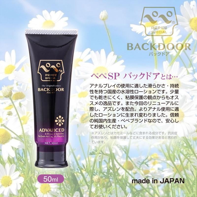 日本NPG*ペペSP 高黏度後庭專用潤滑液_50ml