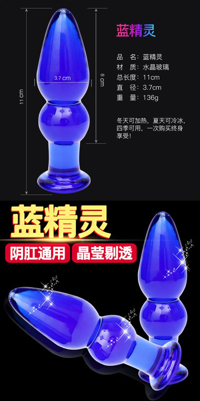 水晶玻璃系列-藍精靈