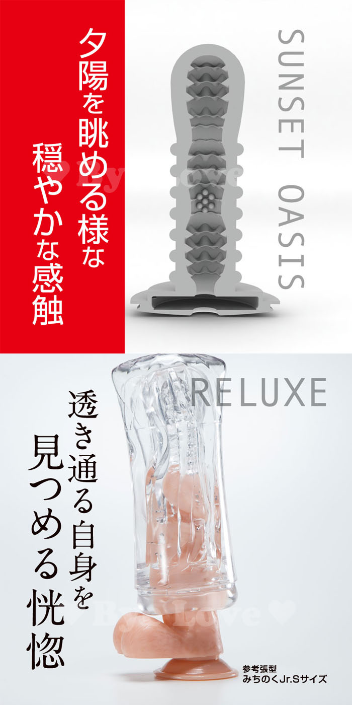 日本NPG*リラクゼ サンセットオアシスレッド Reluxe 日落綠洲 高潮飛機杯