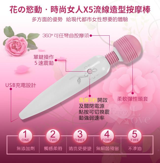 花の慾動‧時尚女人X5流線造型按摩棒﹝USB充電﹞