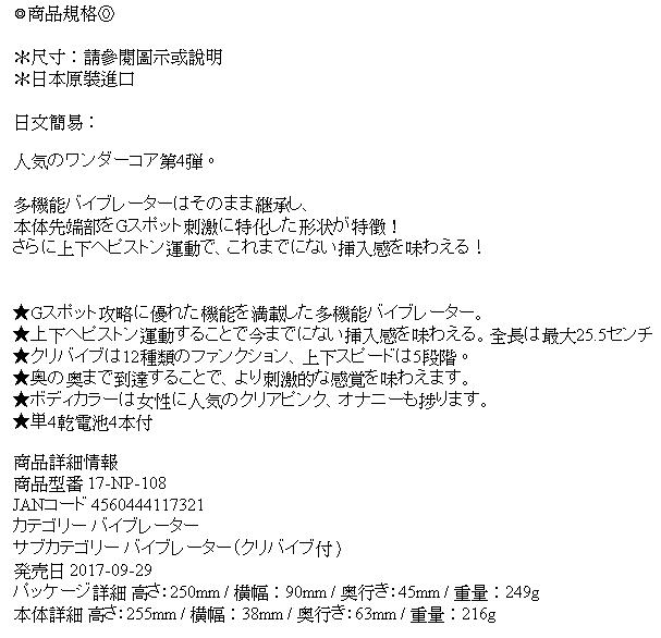 日本LOVE CLOUD*第四彈G點伸縮12+5變頻按摩棒