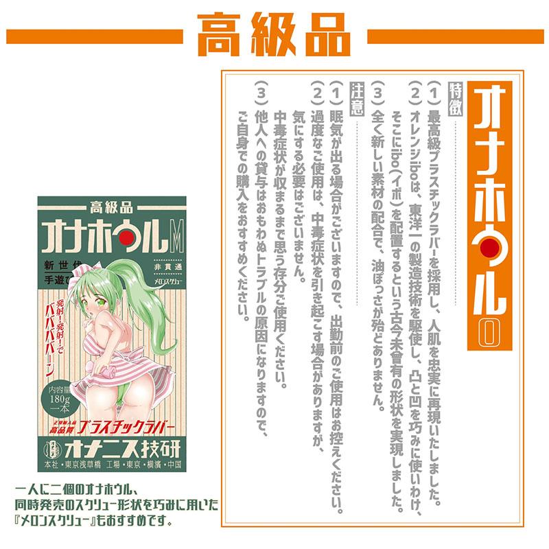 日本NPG*オナホウルM メロンスクリュー 男用夾吸自慰套