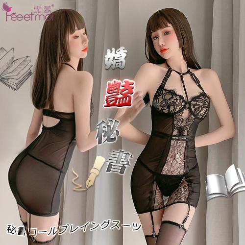 《FEE ET MOI》秘書角色扮演服!可調吊頸蕾絲透胸後排扣吊襪帶三件組