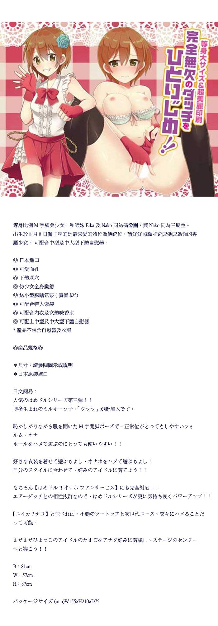 日本A-one*秋葉原制服偶像育成計劃03 充氣娃娃 星月麗