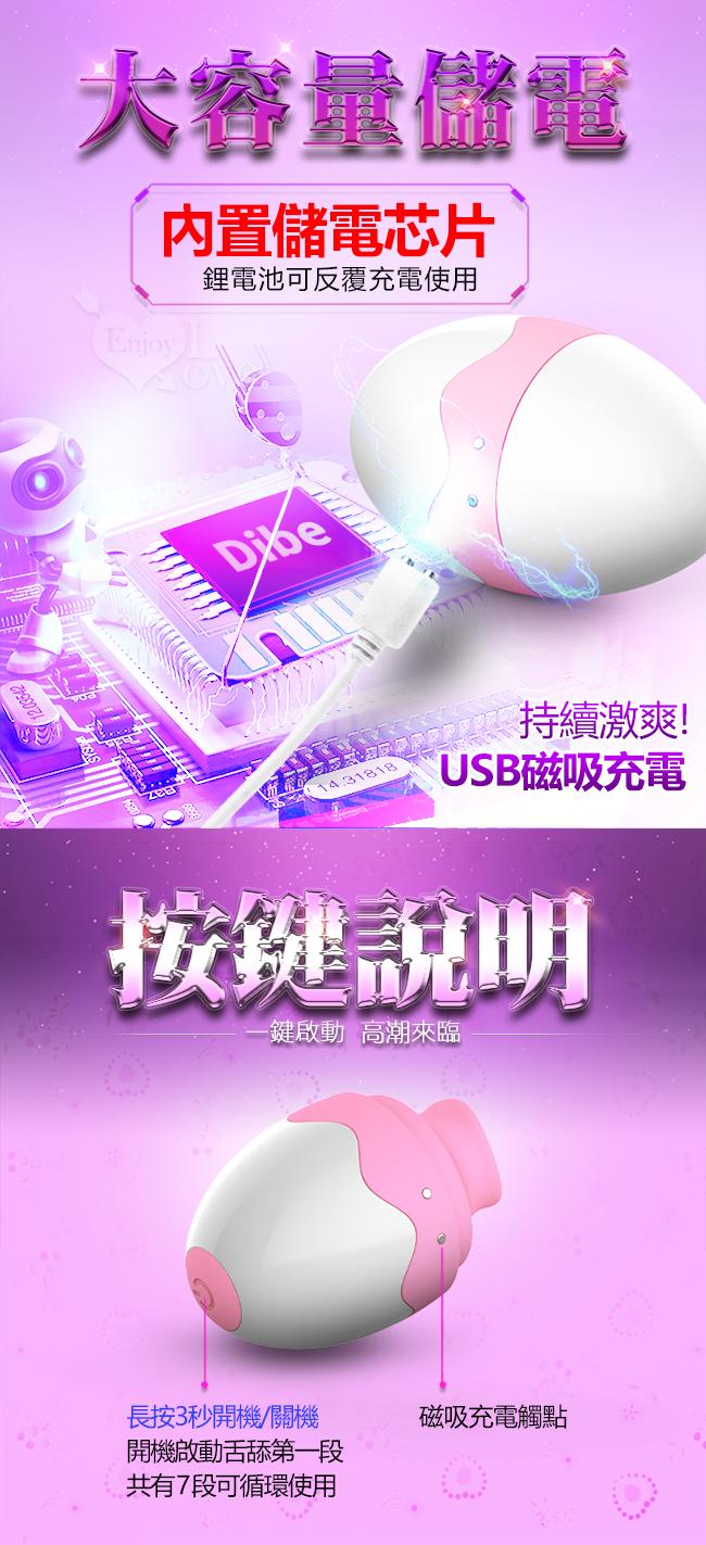 Dibe ‧ EGG嗨蛋 超高速7段變頻蛋型USB充電式舌舔跳蛋﹝蜜粉﹞