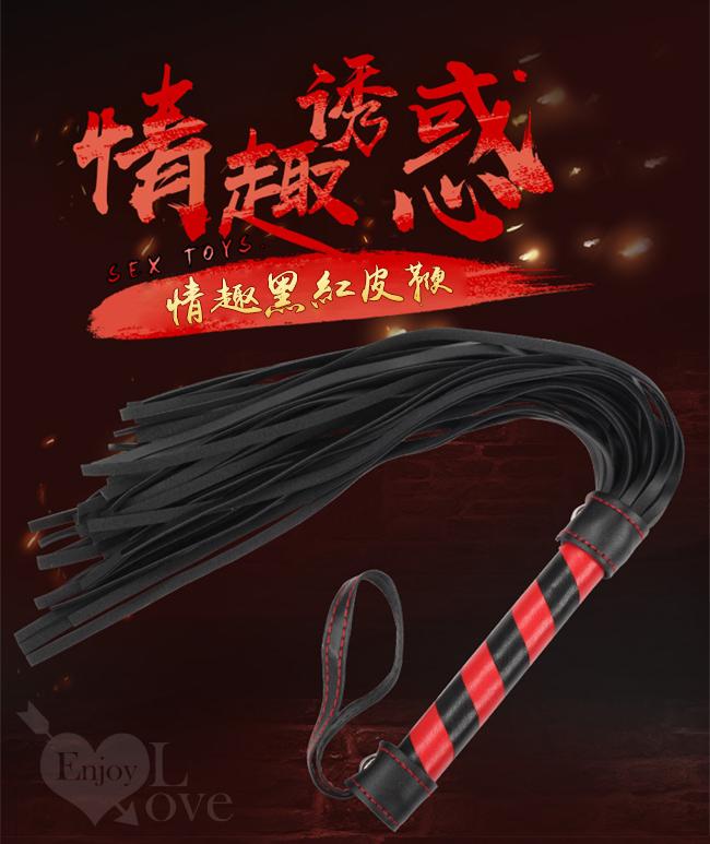【鞭の戲虐】黑紅PU皮鞭子﹝另類性愛調教﹞