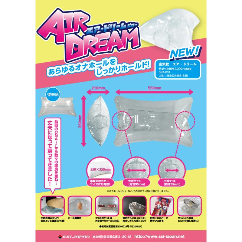 日本DNA JAPAN空中夢想空氣抱枕