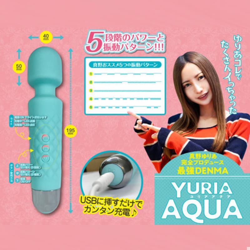 日本A-one 真野優莉亞 5段階震動USB充電電動按摩棒震動按摩棒(藍綠色)