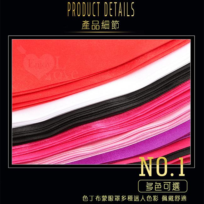 色丁布蒙眼罩 ‧ 多用途情趣絲滑緞帶 - 全長155公分﹝經典黑﹞