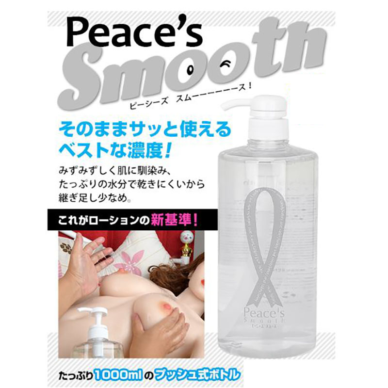 日本Rends*Peace's 系列潤滑液 Smooth 1000ml大罐滿足便利壓嘴瓶身使用超便利!