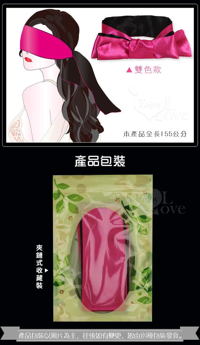 色丁布蒙眼罩 ‧ 多用途情趣絲滑緞帶 - 全長155公分﹝雙色款﹞