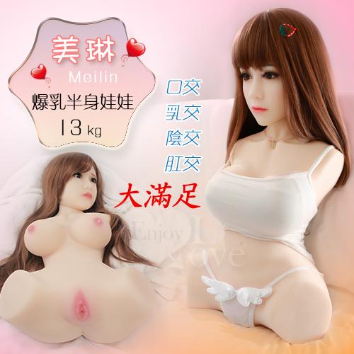 少女系 ‧ Meilin 美琳 - 全矽膠骨架爆乳半身娃娃 ﹝13kg﹞