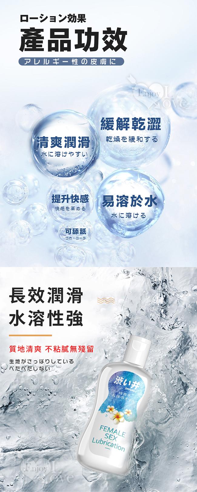 日本Drywell【涉い井】萃取蘆薈元素 無色無味 長效潤滑液 200ML﹝居家大瓶裝﹞