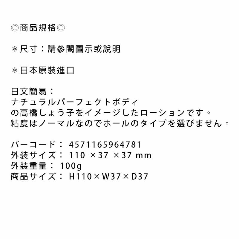 日本NPG*AV女優 高橋聖子潤滑液_80ml