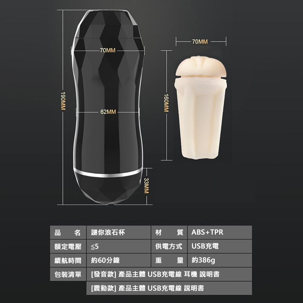 謎你浪石杯12頻震動雙通道電動飛機杯自慰器(白色-充電款)