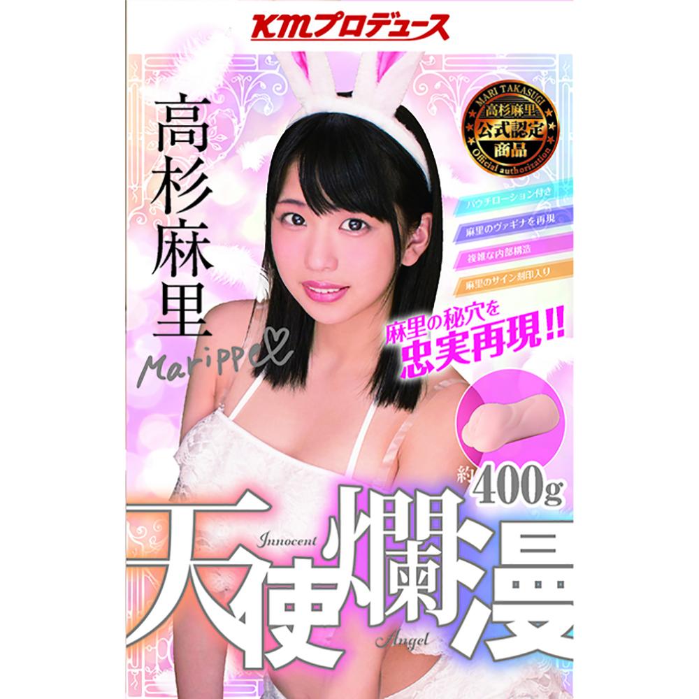 日本KMP天使爛漫AV女優高杉麻里男用自慰套