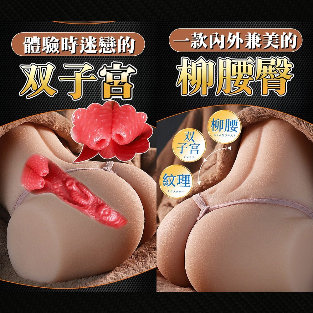 柳腰臀少婦款雙子宮雙通道肉厚顆粒感男用自慰器