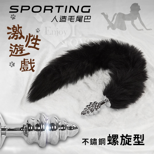 Sporting激性遊戲 ‧ 人造毛尾巴+不銹鋼寶塔螺旋型後庭肛塞﹝黑﹞