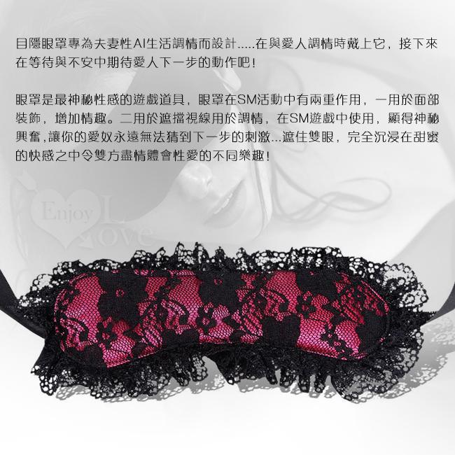 Eye mask 閨房雅趣 - 魅惑遮光玫紅蕾絲眼罩