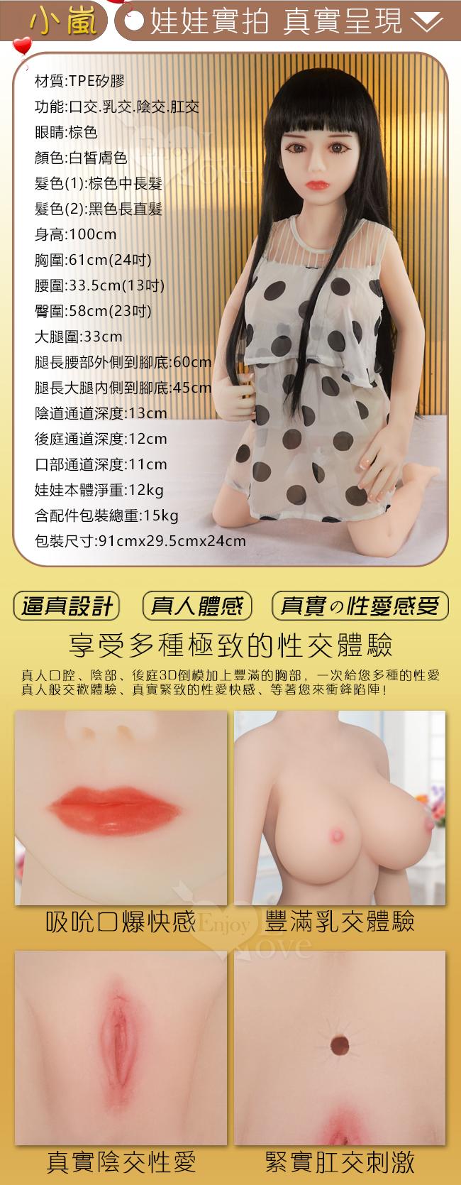 幼萌系蘿莉娃娃 - 小嵐﹝100cm / 12kg﹞全實體矽膠不銹鋼變形骨骼