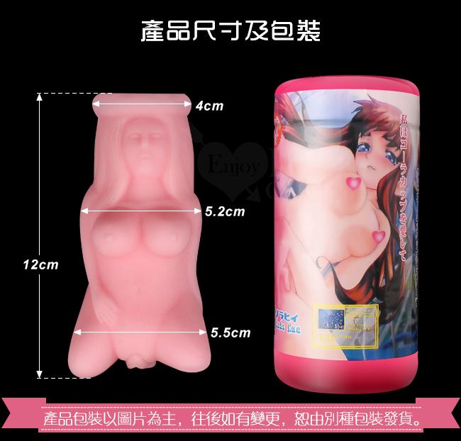 我愛可樂杯2代 ‧ 迷你小娃娃自慰杯﹝小巧.便攜﹞浴室.房間利器