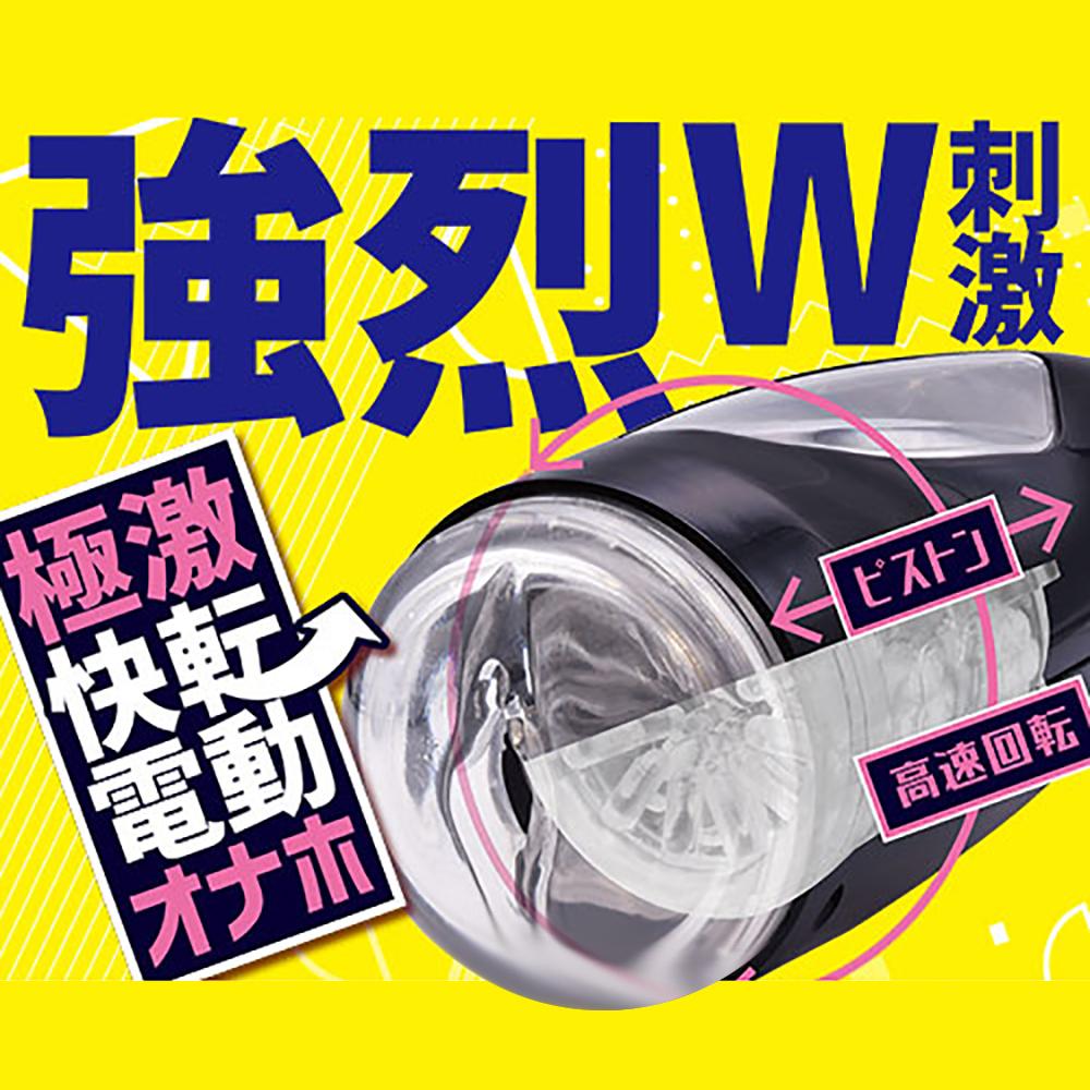 日本A-one Dr.x子之實驗室龍捲風活塞上下迴旋電動飛機杯