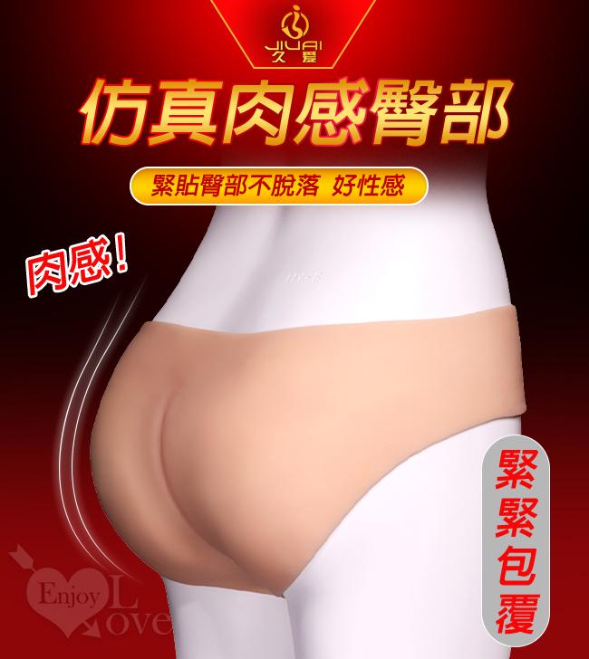 Long Love 隱形穿陽褲 硅膠肉感貼身 - 實心款﹝女女同志激情專用﹞