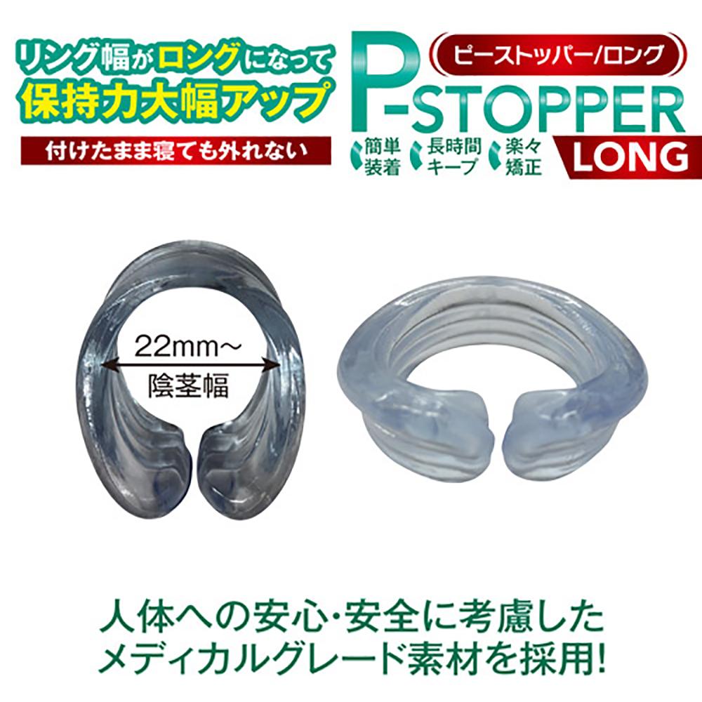 日本A-one P-STOPPER 長時間24h包莖矯正環S號(以包裝上顏色為主-透明色)