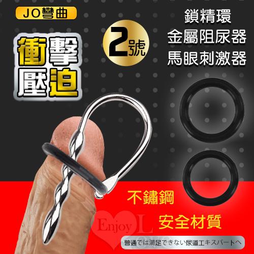 JO彎曲2號 ‧ 衝擊壓迫二合一鎖精環+尿道馬眼刺激器 金屬阻尿器