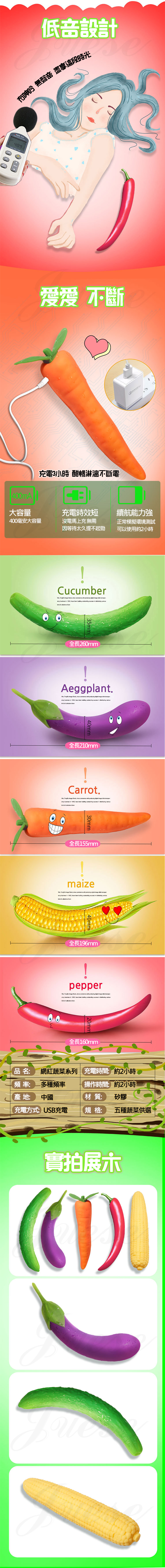 蔬菜自慰隊 仿真可愛矽膠震動按摩棒-胡蘿蔔戰士