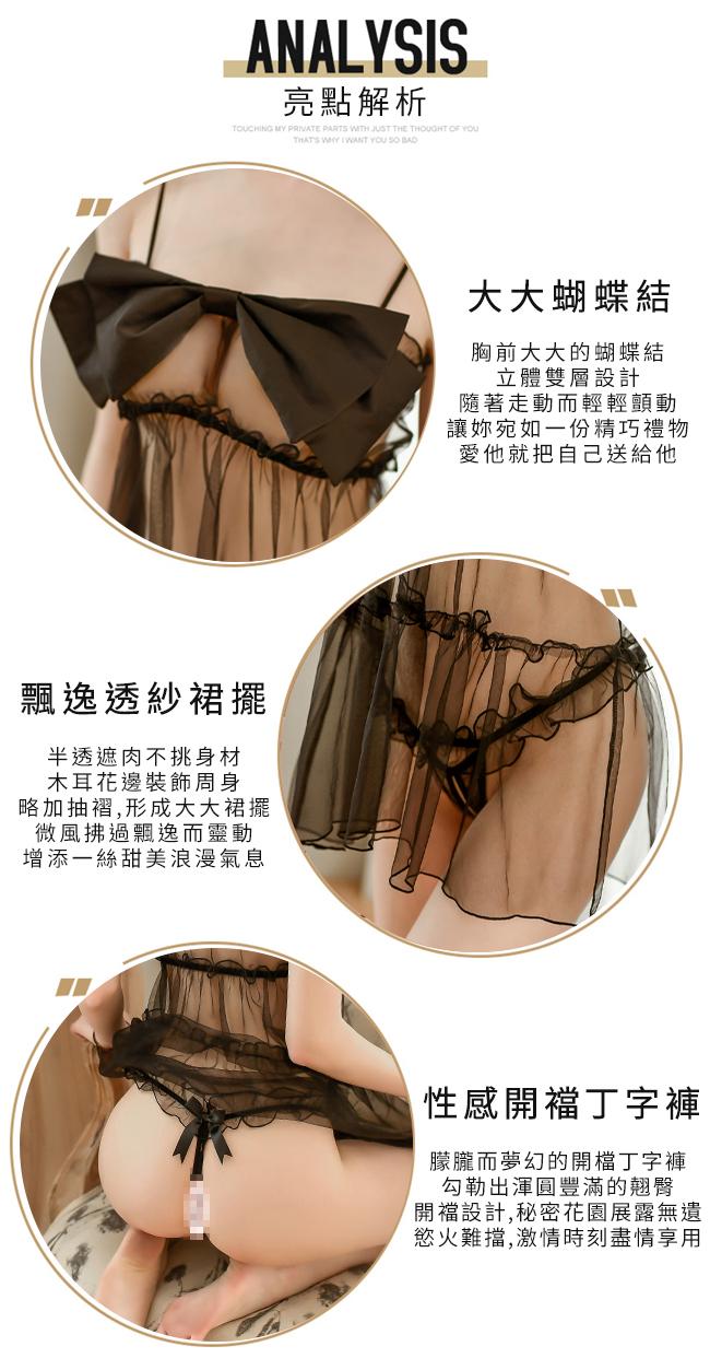 《FEE ET MOI》情趣睡衣!吊帶立體雙層蝴蝶結飄逸柔紗開襠兩件組﹝黑﹞