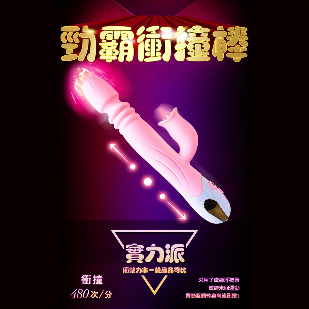 夜櫻YEAIN 伸縮充電勁霸衝撞棒電動按摩棒