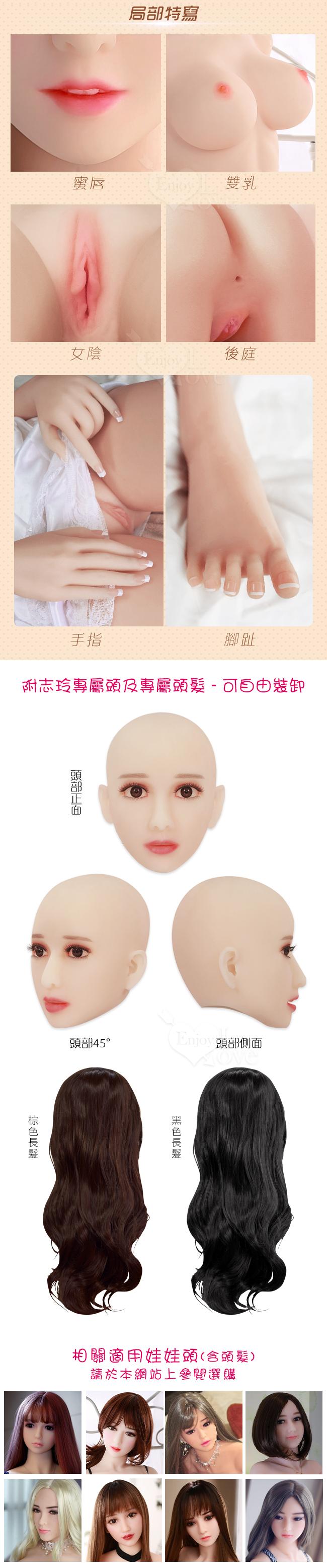 《 志玲 - 性感人妻 》全實體矽膠不銹鋼變形骨骼娃娃﹝158cm / 33kg﹞