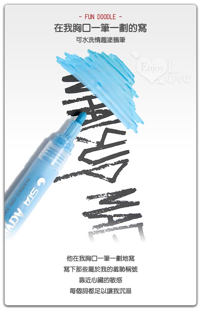 情趣塗鴉筆 ‧ 調教羞恥玩具/彩繪性道具﹝黑色﹞水洗性顏料一洗就掉