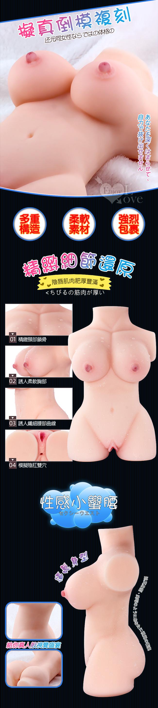 裸の熟女 ‧ 3D立體肉慾雙淫穴半身小娃娃﹝1.8Kg﹞附120ml潤滑液