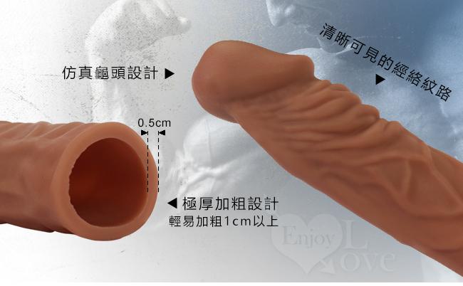 衝鋒不洩套 ‧ 高仿真膚質觸感極厚套 - 含潤滑液25ml﹝適合老二12公分以上使用﹞