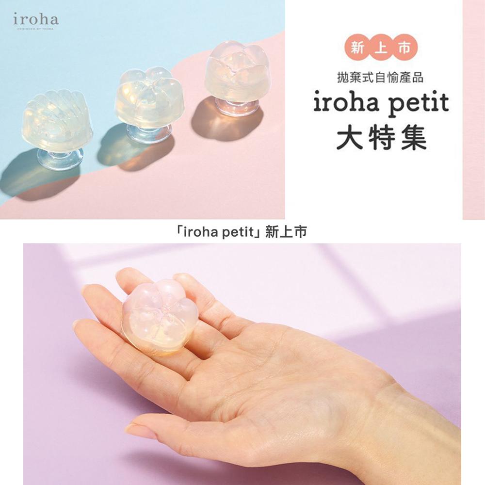 日本TENGA iroha petit 晶瑩悠活 PLUM/梅花