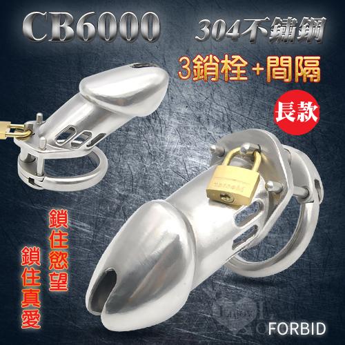升級版不銹鋼CB6000 男用貞操裝置﹝可調控-3銷栓+間隔﹞【長款】