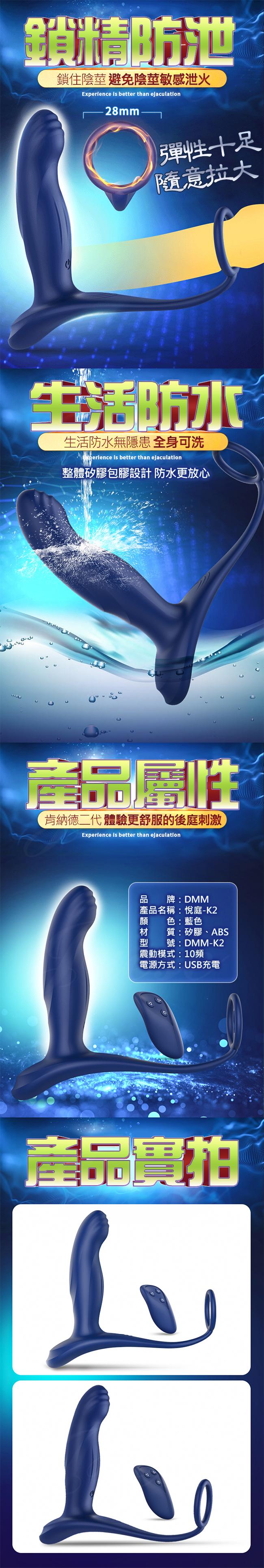 DMM-肯納德二代 10段變頻無線遙控鎖精震動矽膠後庭棒