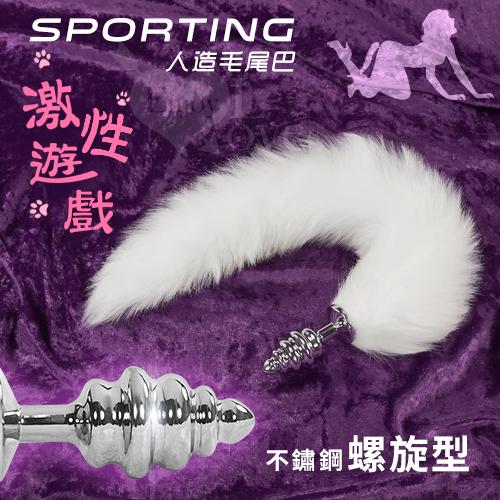 Sporting激性遊戲 ‧ 人造毛尾巴+不銹鋼寶塔螺旋型後庭肛塞﹝白﹞