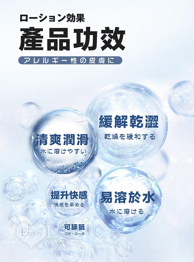 日本Drywell【涉い井】萃取蘆薈元素 無色無味 長效潤滑液 30ML﹝外出度假常備﹞