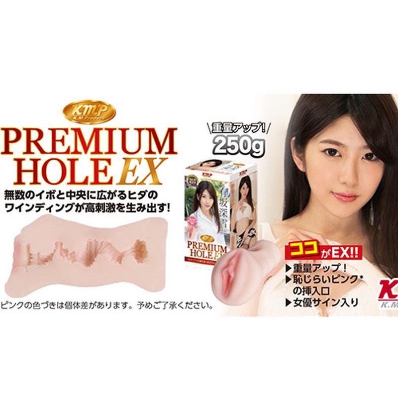 日本KMP PREMIUM HOLE EX AV女優名器 有坂深雪