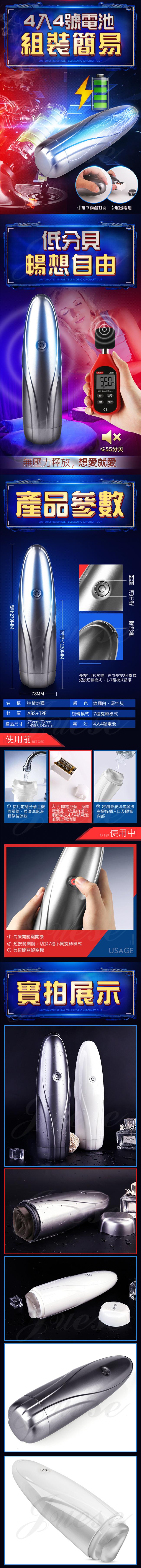 迷情炮彈 7種變頻全自動螺旋電動自慰杯-陰唇型