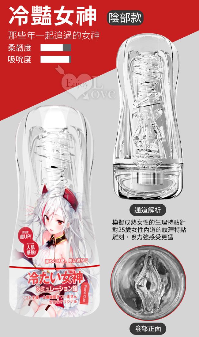 紅丸大力杯系列!冷豔女神 水晶軟膠鍛鍊訓練杯﹝太空艙螺紋肉粒褶皺遍布蜿蜒通道﹞源自日本顛覆設計