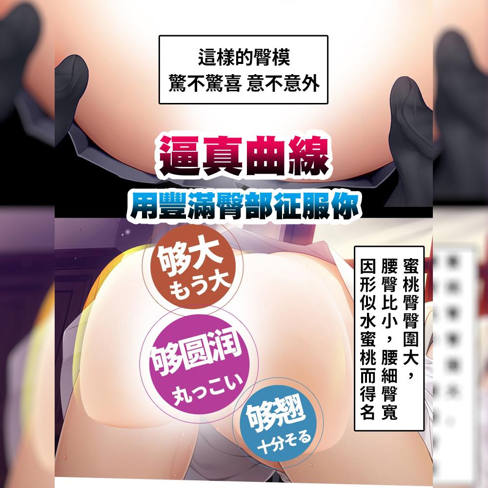 日本MODE超柔彈JK美臀雙通道二次元男用自慰套(2.5kg)